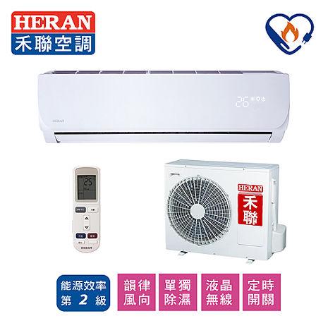HERAN 禾聯 8-10坪 定頻一對一冷專型(HI-50B/HO-502N)含基本安裝