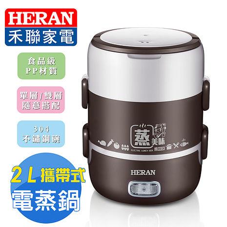 【HERAN禾聯】2L攜帶式多功能雙層蒸鍋 (HSC-2101)