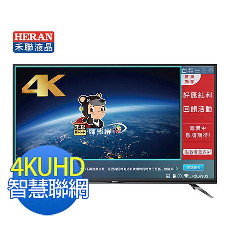 HERAN禾聯 43型 4K智慧聯網 LED液晶顯示器+視訊盒(HD-43UDF26)