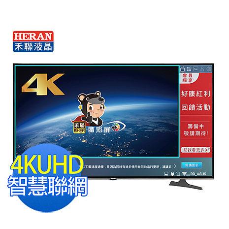 HERAN禾聯 55型 4K智慧聯網 LED液晶顯示器+視訊盒(HD-55UDF26)