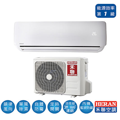 HERAN禾聯 ★夏季強檔 3-5坪 變頻一對一冷專型HI-K23/HO-K23