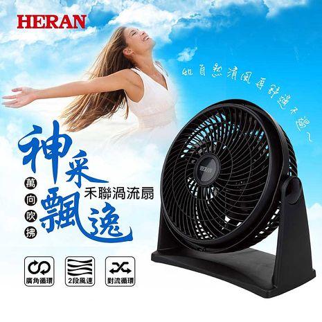 【預購】HERAN禾聯循環扇渦流扇HAF-09N1[福利品]