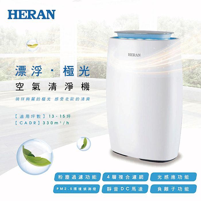 【預購】HERAN 禾聯 智慧抗敏空氣清淨機/偵測PM2.5/偵測異味HAP-330M1(特賣)