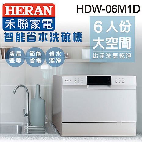 【預購】HERAN禾聯 六人份智能省水洗碗機HDW-06M1D[福利品]