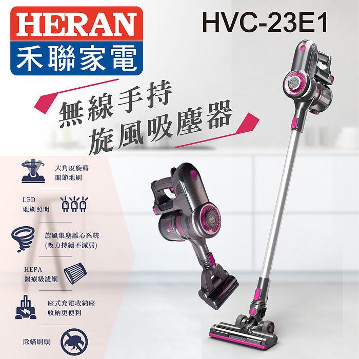 【預購】HERAN禾聯無線手持旋風吸塵器HVC-23E1[福利品]