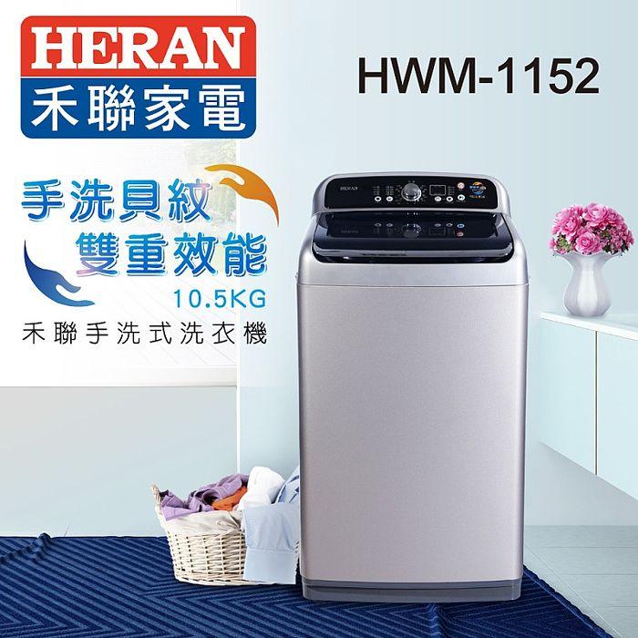 HERAN 禾聯 10.5Kg 雙效手洗式 直立式定頻洗衣機HWM-1152