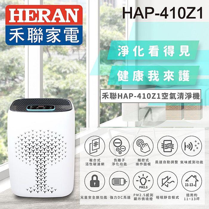 【預購】HERAN 禾聯 PM2.5感知觸控式負離子空氣清淨機HAP-410Z1[福利品]