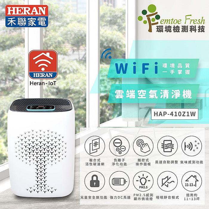 【預購】HERAN禾聯 智能雙感應空氣清淨機HAP-410Z1W(WIFI機種)(APP)