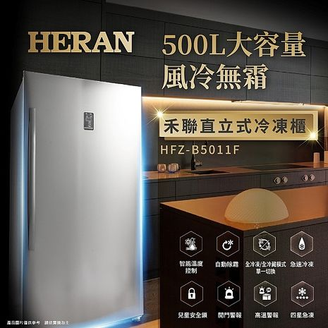 HERAN禾聯 500L 直立式冷凍櫃 HFZ-B5011F[福利品]