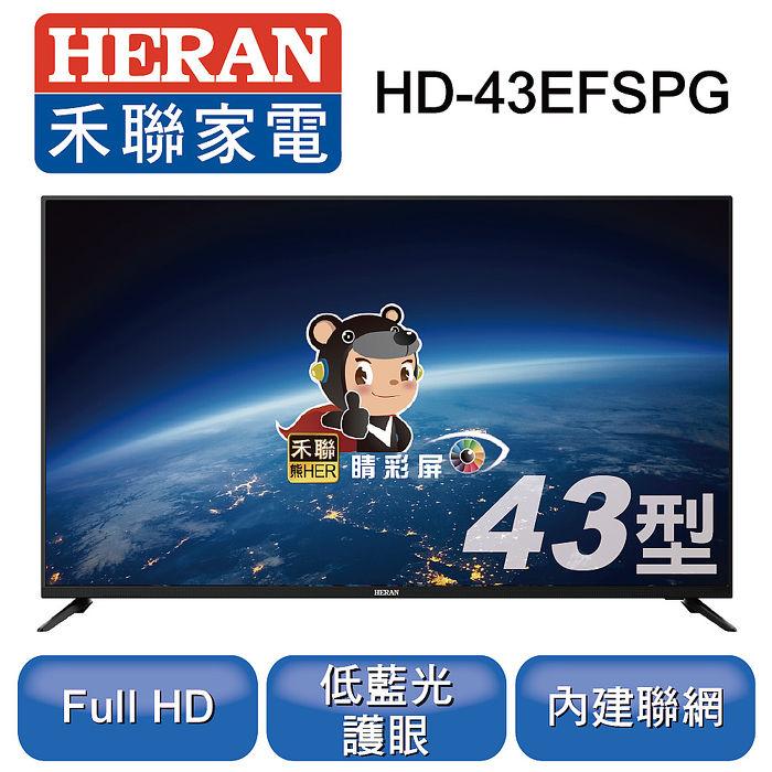 (結帳再折扣)HERAN禾聯43型FHD智慧聯網液晶顯示器+視訊盒 HD-43EFSPG (含基本安裝)