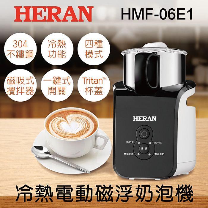 (結帳再折扣)【預購】HERAN禾聯冷熱電動磁浮拉花奶泡機HMF-06E1[福利品]