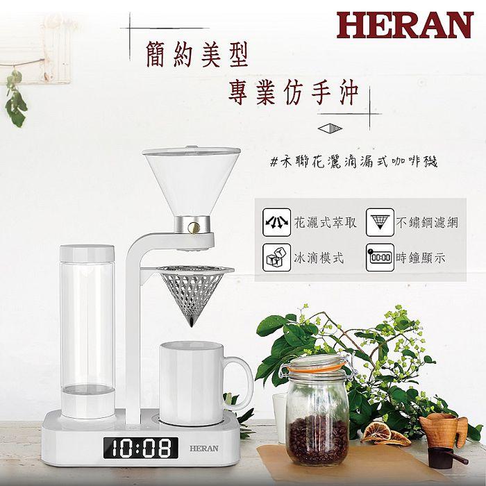 (結帳再折扣)【預購】HERAN 禾聯 花灑滴漏式咖啡機 HCM-05HZ010[福利品]