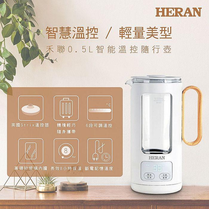 【預購】HERAN 禾聯 0.5L智能溫控隨行壺 HEK-05GL010[福利品]