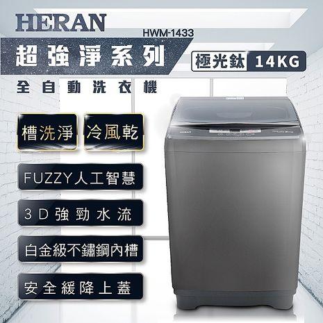 HERAN禾聯 強勁14KG 直立洗衣機 HWM-1433[福利品]