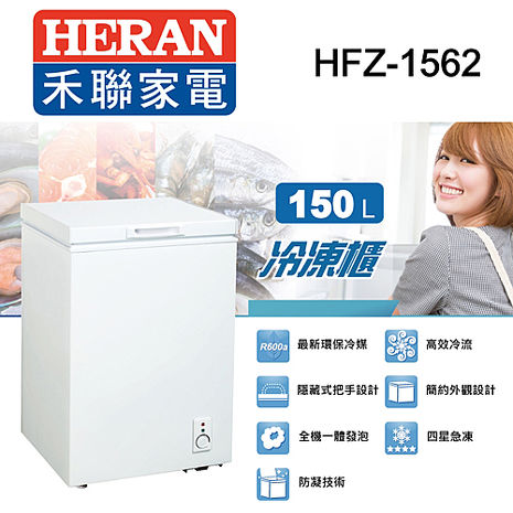 HERAN禾聯 150L臥式冷凍櫃 HFZ-1562[福利品]