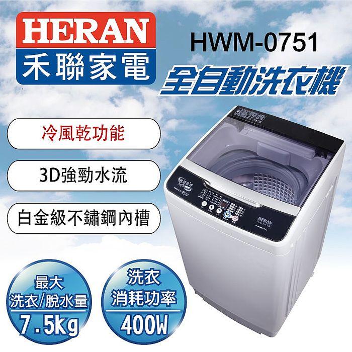 【預購】HERAN禾聯 7.5kg FUZZY人工智慧定頻洗衣機HWM-0751(特賣)