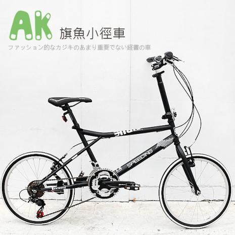 【AiBIKE】 SHIMANO 20吋21速 旗魚小徑車 小徑車