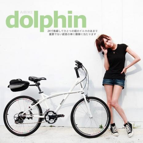 【AiBIKE】 SHIMANO 24吋27速 海豚大徑車 加速輕鬆 爬坡順暢 大徑車