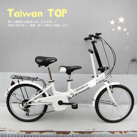 【Taiwan TOP】SHIMANO 20吋6速 親子折疊車 親子車 春季全家一同甜蜜出遊