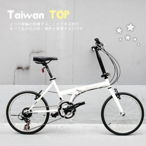 【Taiwan TOP】 SHIMANO 20吋21速 T型折疊車 全新製程 網路獨家販售 折疊車消光黑