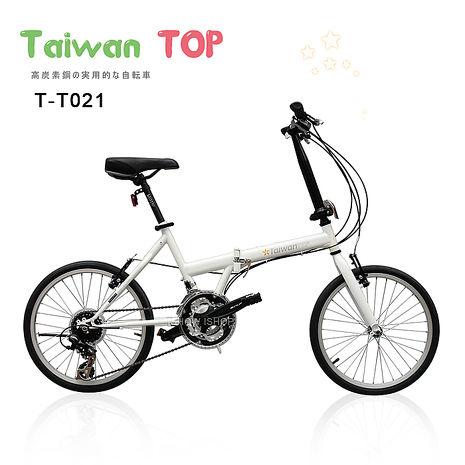 【Taiwan TOP】 SHIMANO 20吋21速 T型折疊車 全新製程 網路獨家販售 折疊車日系白