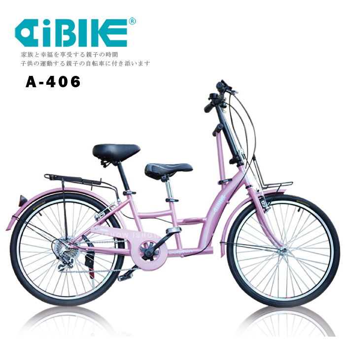 AiBIKE 24吋6速 樂活 親子車蒂芙綠