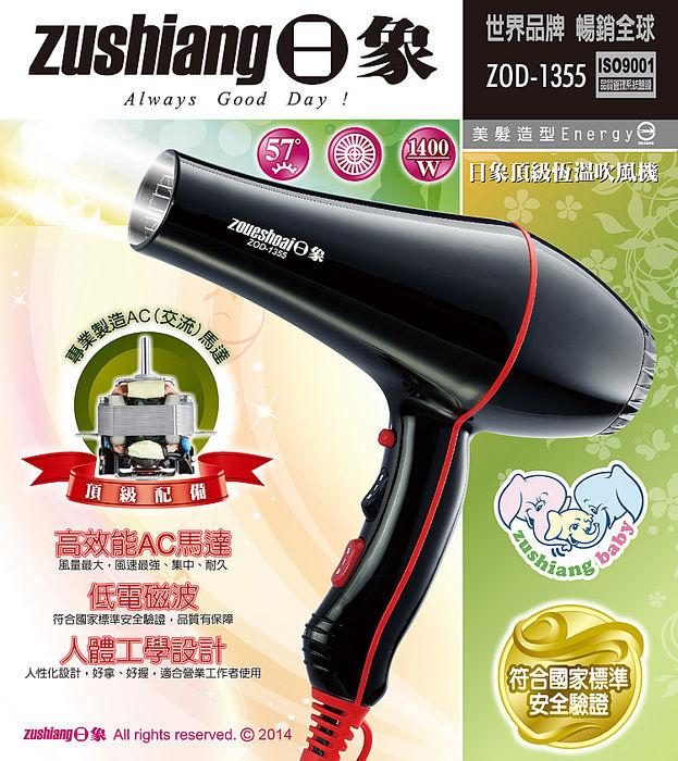 【日象】頂級恆溫吹風機 ZOD-1355