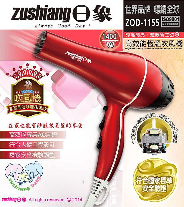 【日象】高效能恆溫吹風機 ZOD-1155