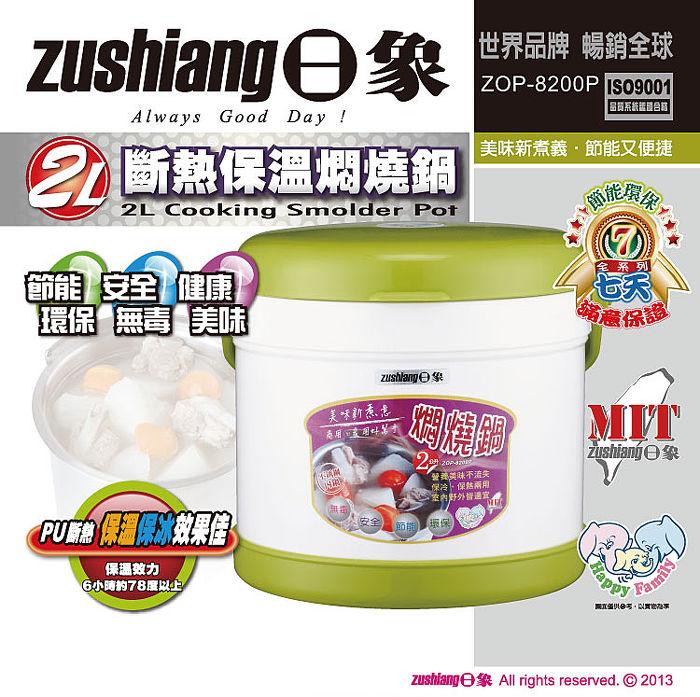 【日象】2L斷熱保溫燜燒鍋 ZOP-8200P