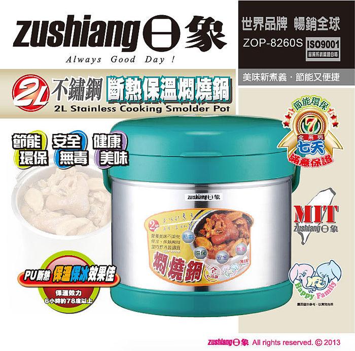 【日象】2L不鏽鋼斷熱保溫燜燒鍋ZOP-8260S