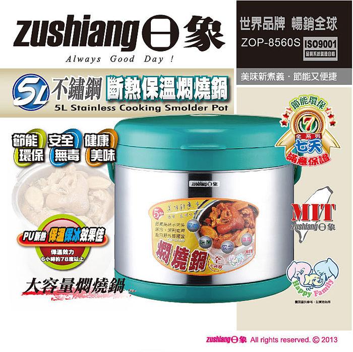 【日象】5L不鏽鋼斷熱保溫燜燒鍋ZOP-8560S