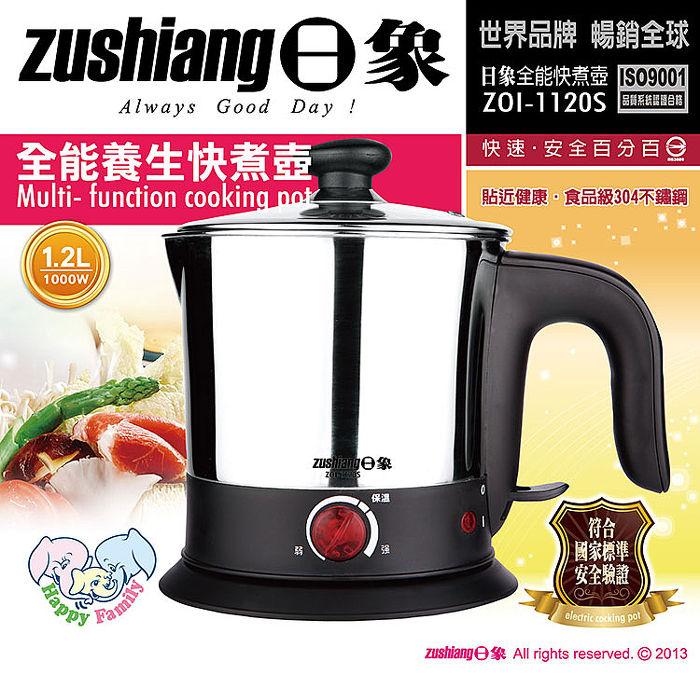 【日象】1.2L全能養生快煮壺 ZOI-1120S