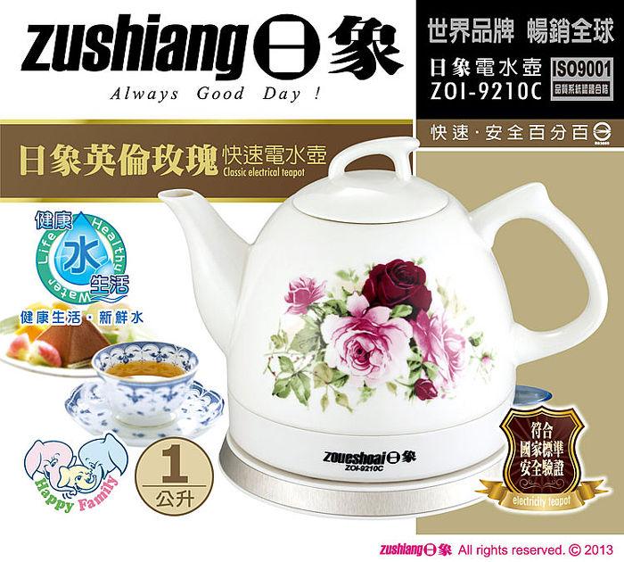 【日象】英倫玫瑰快速電水壺(1L) ZOI-9210C
