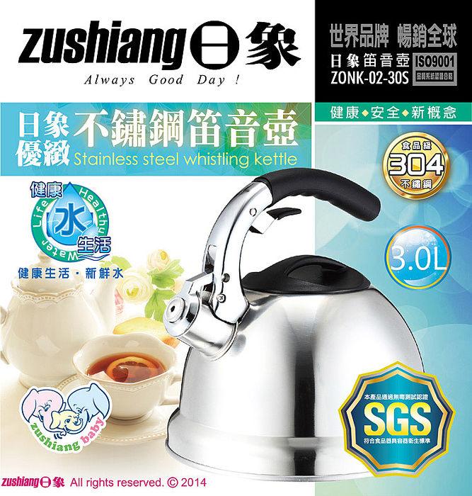 【日象】3.0L優緻不鏽鋼笛音壺ZONK-02-30S