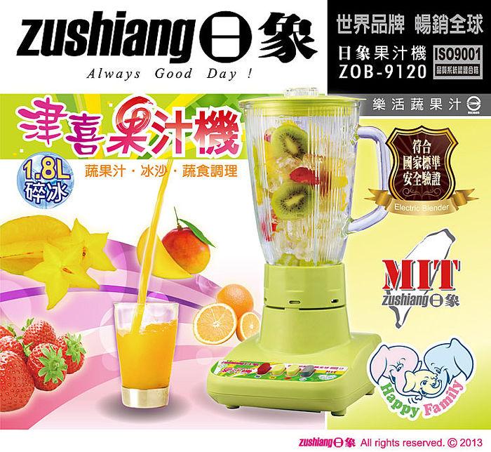 【日象】津喜碎冰果汁機玻璃杯1800C.C ZOB-9120