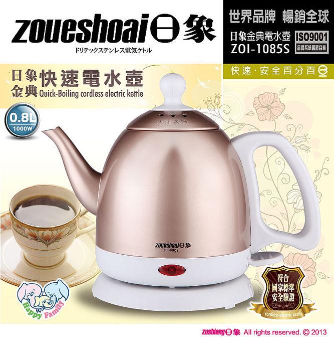【日象】金典快速電水壺(0.8L) ZOI-1085S贈炊風機