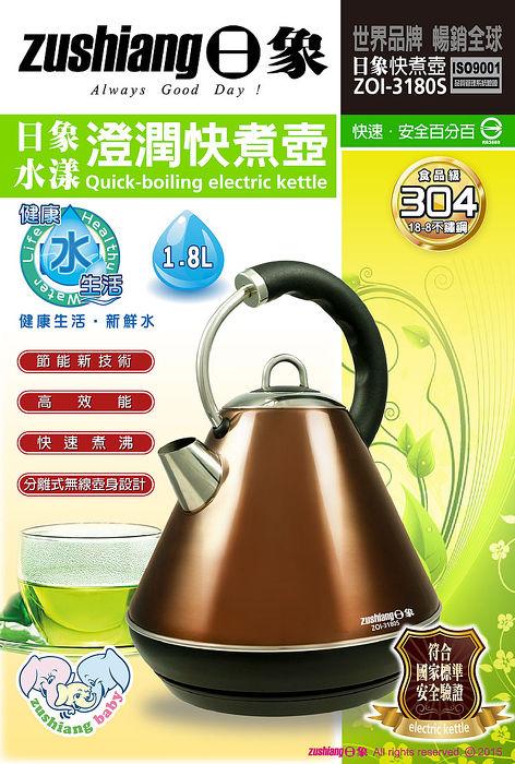 【日象】1.8L水漾澄潤不鏽鋼快煮壺 ZOI-3180S