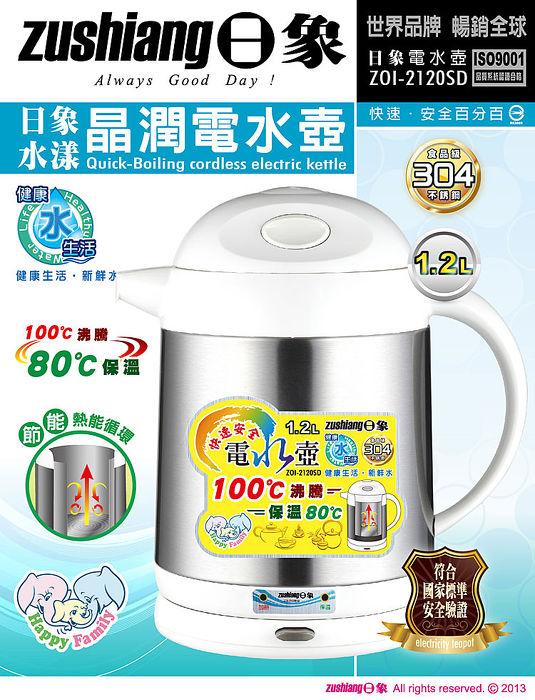 【日象】1.2L水漾晶潤電水壺 ZOI-2120SD贈吹風機