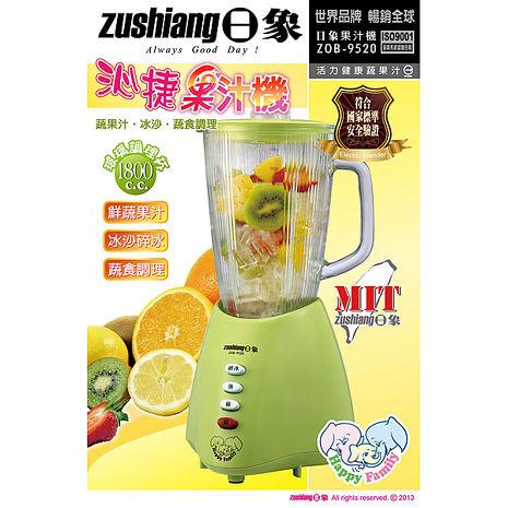 【日象】1.8L沁捷碎冰果汁機(玻璃杯) ZOB-9520