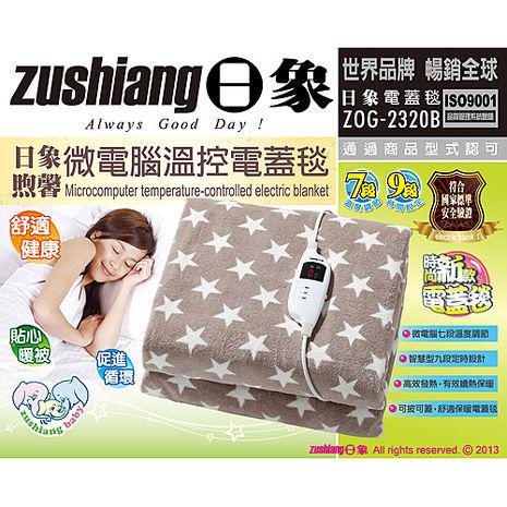 【日象】微電腦溫控電蓋毯(雙人) ZOG-2320B