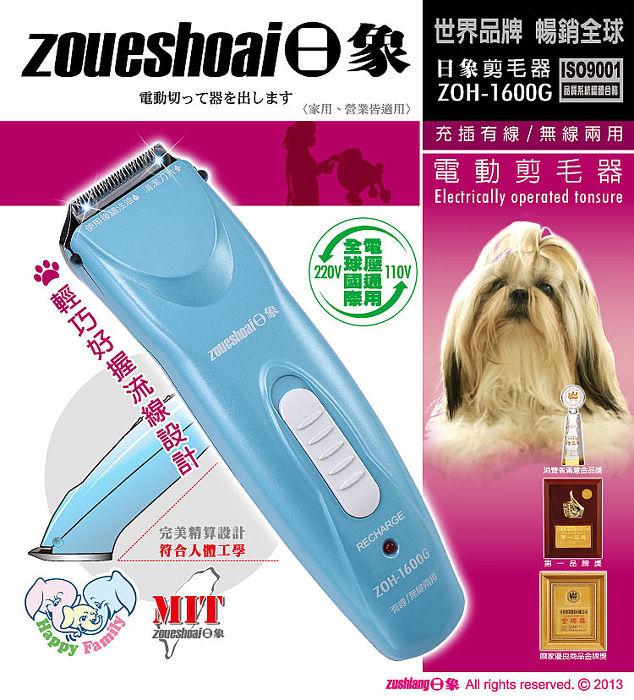 【日象】 充插有線/無線兩用*藍光寵物剪毛器 ZOH-1600G