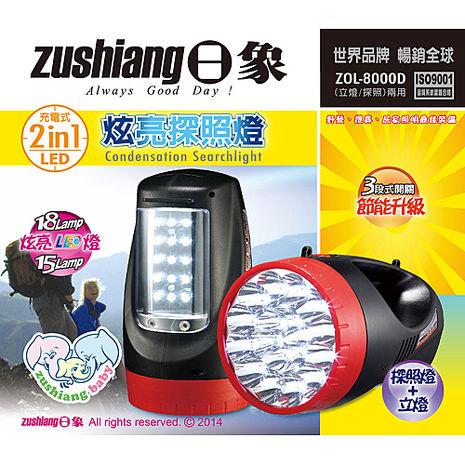 【日象】 充電式2合1炫亮探照燈 ZOL-8000D