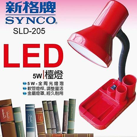 新格牌 LED 5W全周光燈泡桌燈 SLD-205