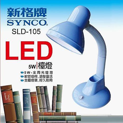 新格牌LED 5W全周光燈泡桌燈 SLD-105