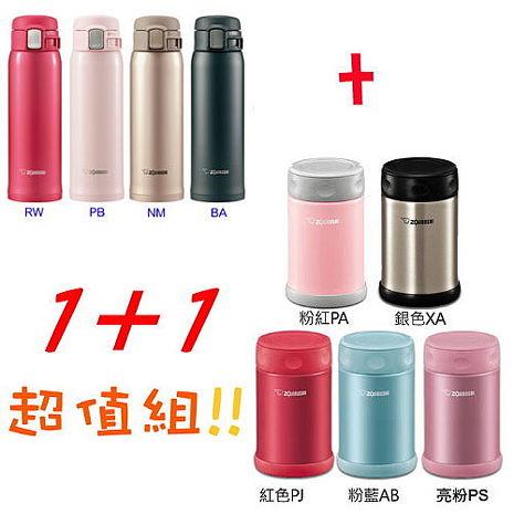 《1+1超值組》【象印】 不鏽鋼真空保溫/保冷瓶組合 SM-SA48+SW-EAE50SA48黑色BA+EAE50粉紅