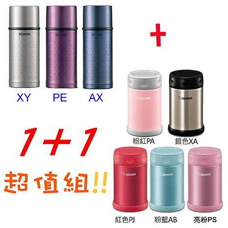 《1+1超值組》【象印】0.35L不銹鋼真空保溫/保冷瓶 SV-HA35+SW-EAE50