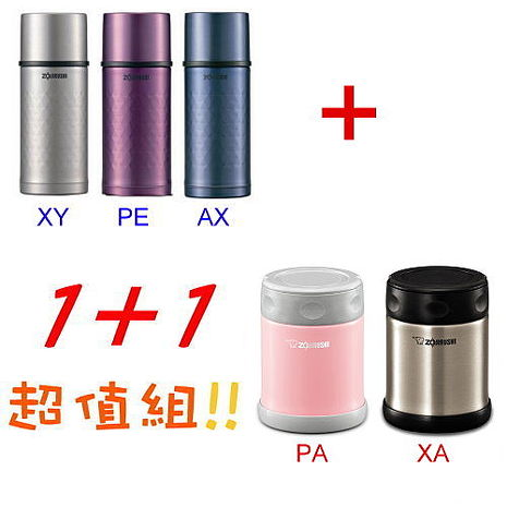 《1+1超值組》【象印】0.35L不銹鋼真空保溫/保冷瓶 SV-HA35+SW-EAE35