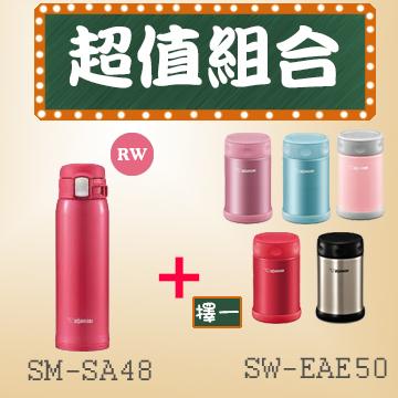 【象印】燜燒杯超值組 (SM-SA48-RW+SW-EAE50)