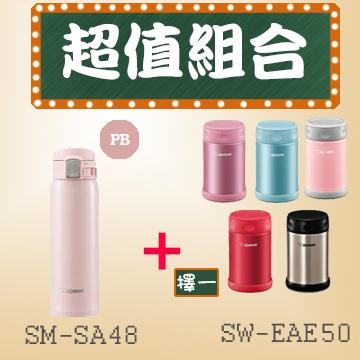 【象印】燜燒杯超值組 (SM-SA48-PB+SW-EAE50)