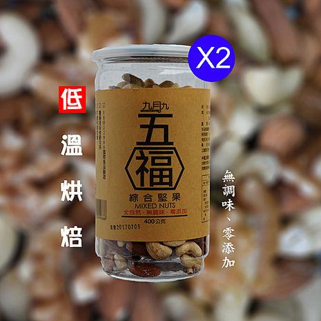 【九月九】五福綜合堅果 400g*2罐